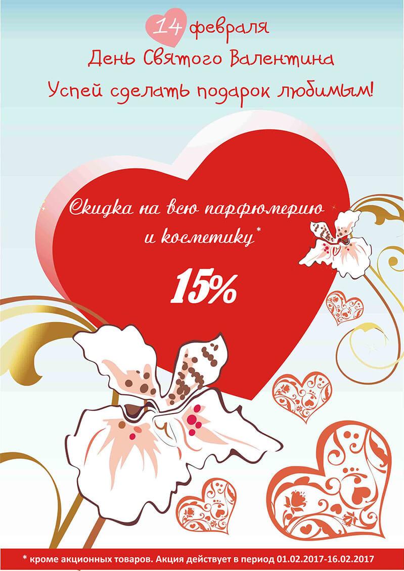 Интересные конкурсы в день святого валентина